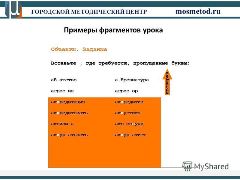 ГОРОДСКОЙ МЕТОДИЧЕСКИЙ ЦЕНТР mosmetod.ru file:///C:/Users/karanovamg.GMC/Downloads/ rukovodsvo_ActivInspire(rus)%20(1).pdf Примеры фрагментов урока