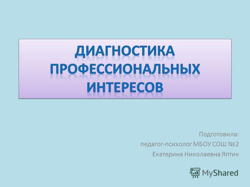 Подготовила: педагог-психолог МБОУ СОШ 2 Екатерина Николаевна Яптик