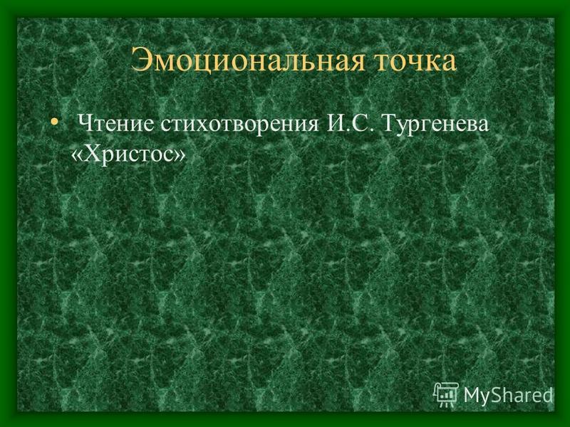 Эмоциональная точка Чтение стихотворения И.С. Тургенева «Христос»