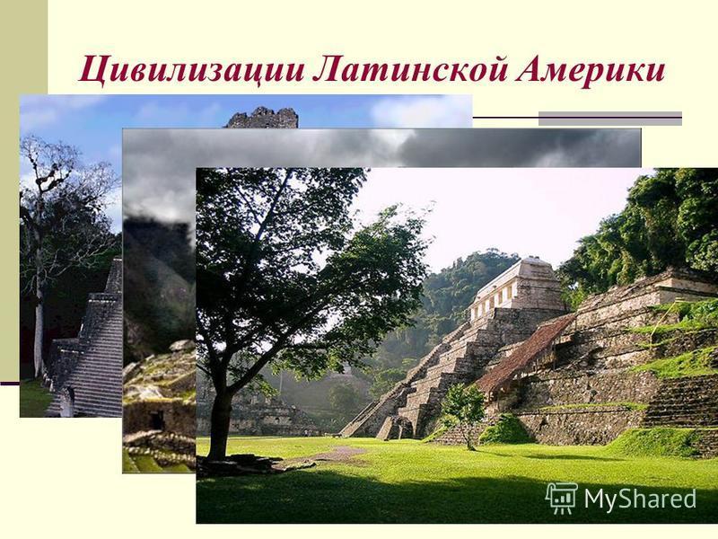 Цивилизации Латинской Америки