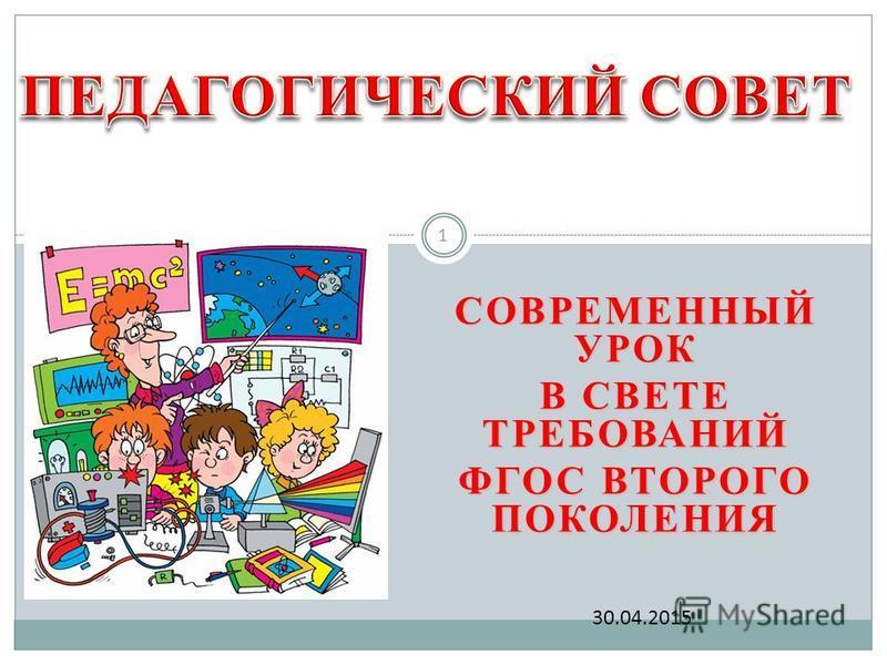 СОВРЕМЕННЫЙ УРОК В СВЕТЕ ТРЕБОВАНИЙ ФГОС ВТОРОГО ПОКОЛЕНИЯ 1 30.04.2015