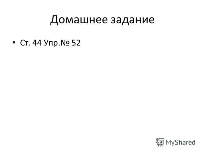 Домашнее задание Ст. 44 Упр. 52