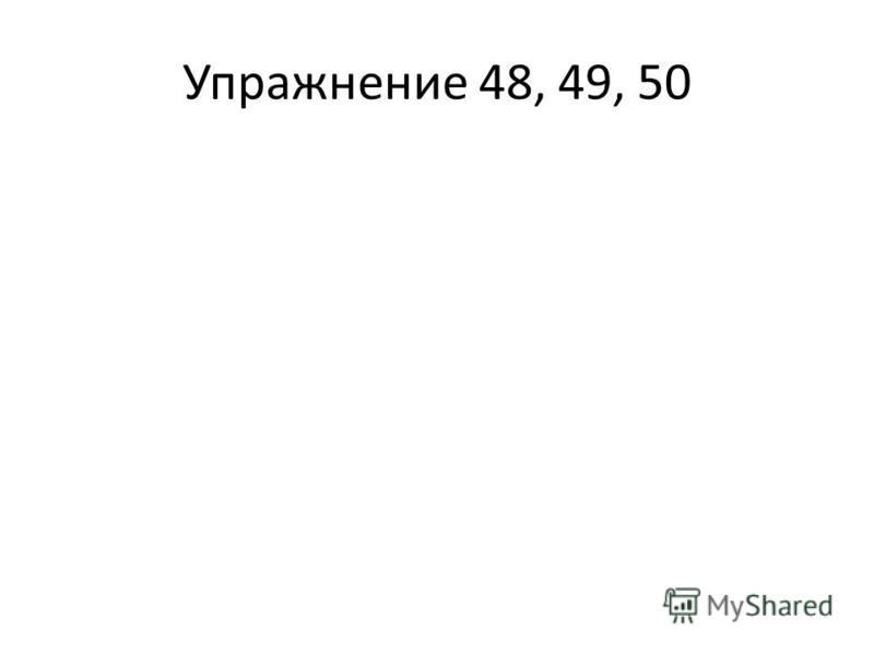 Упражнение 48, 49, 50