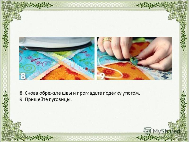 8. Снова обрежьте швы и прогладьте поделку утюгом. 9. Пришейте пуговицы.