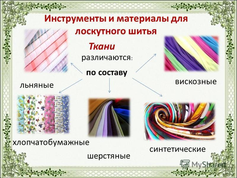 Как сделать хлопчатобумажную ткань 536