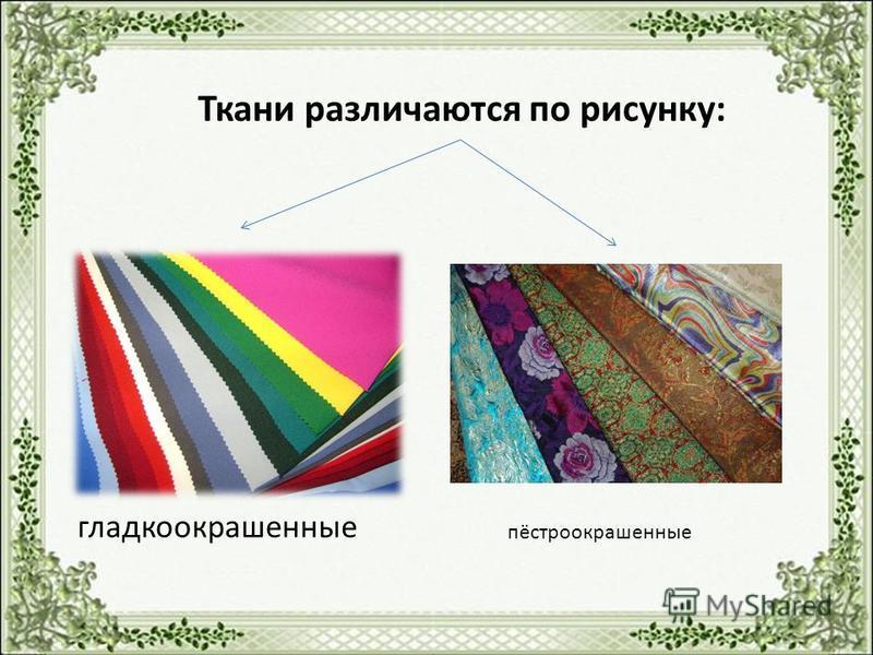 Ткани различаются по рисунку: гладкоокрашенные пёстроокрашенные