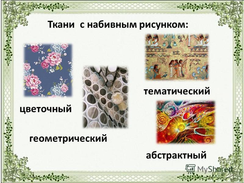 Ткани с набивным рисунком: цветочный геометрический тематический абстрактный