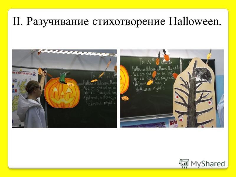 II. Разучивание стихотворение Halloween.