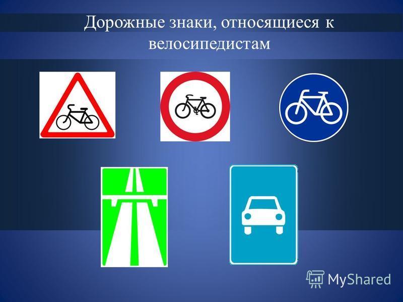 Дорожные знаки, относящиеся к велосипедистам