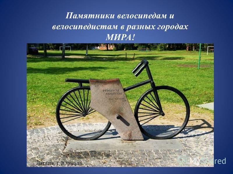 Памятники велосипедам и велосипедистам в разных городах МИРА! Латвия, г. Юрмала