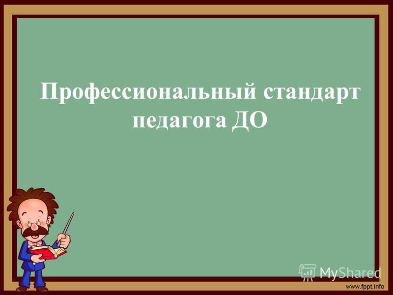 Профессиональный стандарт педагога ДО