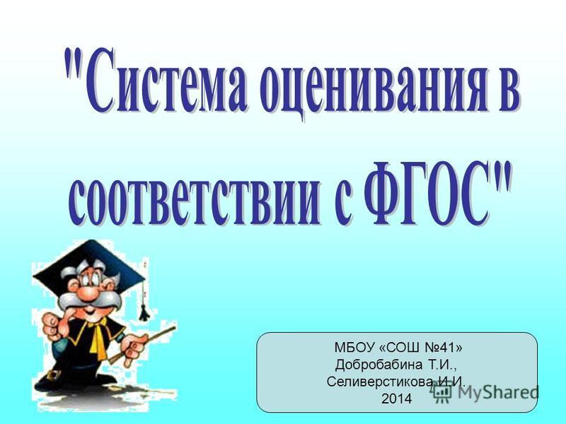 МБОУ «СОШ 41» Добробабина Т.И., Селиверстикова И.И. 2014