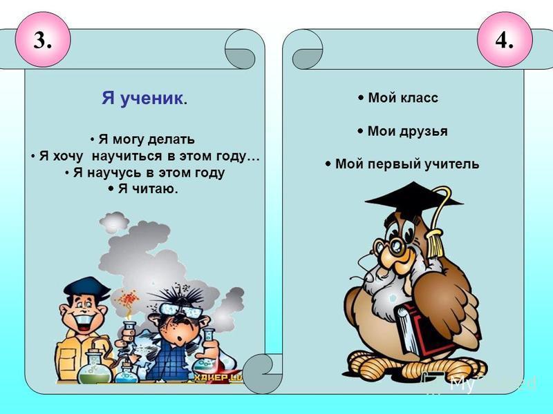 Я ученик. Я могу делать Я хочу научиться в этом году… Я научусь в этом году Я читаю. Мой класс Мои друзья Мой первый учитель 3.4.