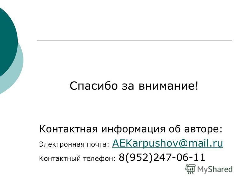 Спасибо за внимание! Контактная информация об авторе: Электронная почта: AEKarpushov@mail.ru AEKarpushov@mail.ru Контактный телефон: 8(952)247-06-11