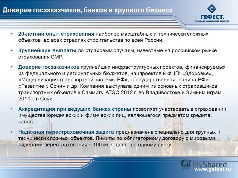 Доверие госзаказчиков, банков и крупного бизнеса 20-летний опыт страхования наиболее масштабных и технически сложных объектов во всех отраслях строительства по всей России. Крупнейшие выплаты по страховым случаям, известные на российском рынке страхо