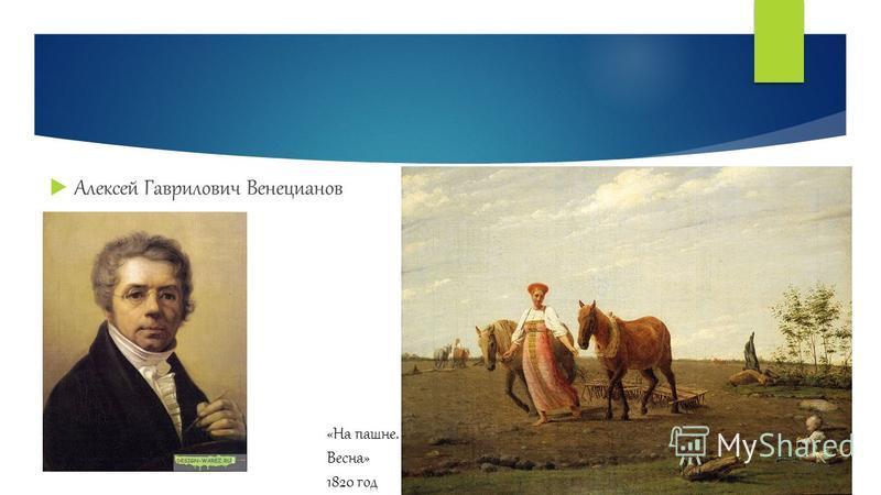 Алексей Гаврилович Венецианов «На пашне. Весна» 1820 год