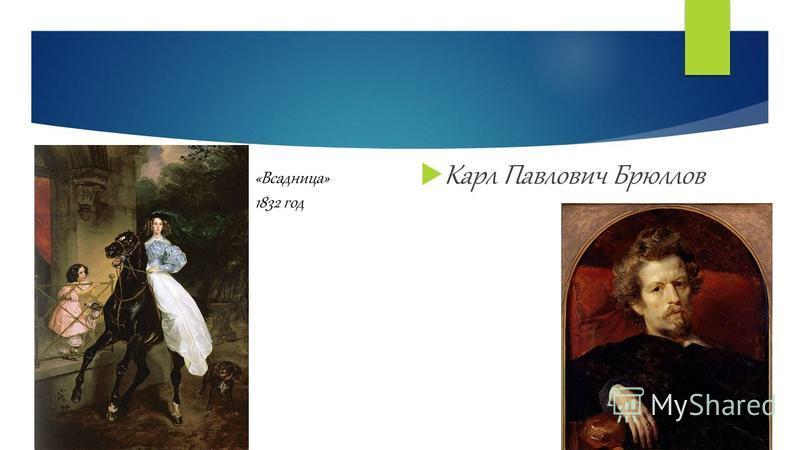 Карл Павлович Брюллов «Всадница» 1832 год
