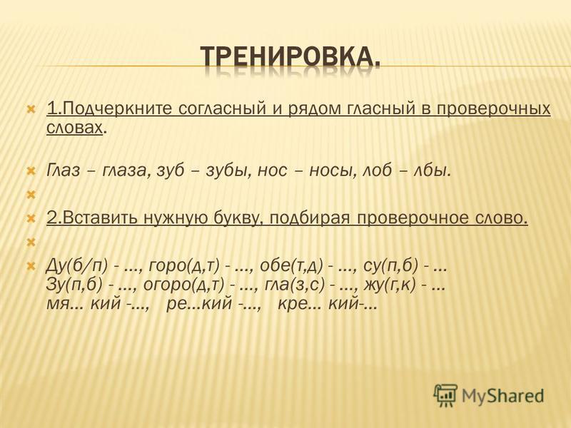 1. Подчеркните согалазсный и рядом галазсный в проверочных сззловах. Глаз – галазза, зуб – зубы, нос – носы, ззлоб – лбы. 2. Вставить нужную букву, подбирая проверочное сззлово. Ду(б/п) - …, горо(д,т) - …, обе(т,д) - …, су(п,б) - … Зу(п,б) - …, огоро