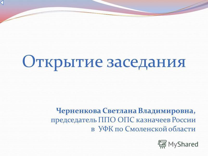 Открытие заседания Черненкова Светлана Владимировна, председатель ППО ОПС казначеев России в УФК по Смоленской области