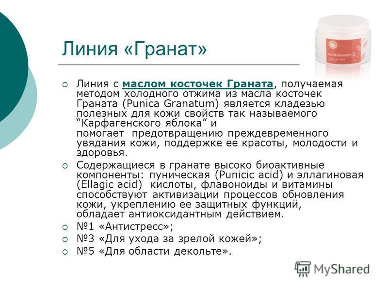 Линия «Гранат» Линия с маслом косточек Граната, получаемая методом холодного отжима из масла косточек Граната (Punica Granatum) является кладезью полезных для кожи свойств так называемого Карфагенского яблока и помогает предотвращению преждевременног