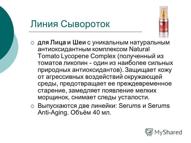 Линия Сывороток для Лица и Шеи с уникальным натуральным антиоксидантным комплексом Natural Tomato Lycopene Complex (полученный из томатов ликопен - один из наиболее сильных природных антиоксидантов). Защищает кожу от агрессивных воздействий окружающе