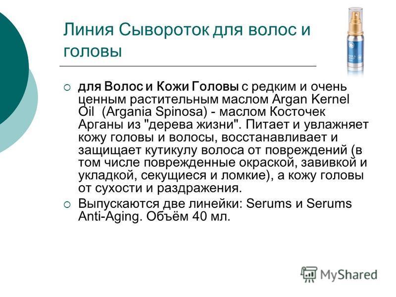 Линия Сывороток для волос и головы для Волос и Кожи Головы с редким и очень ценным растительным маслом Argan Kernel Oil (Argania Spinosa) - маслом Косточек Арганы из