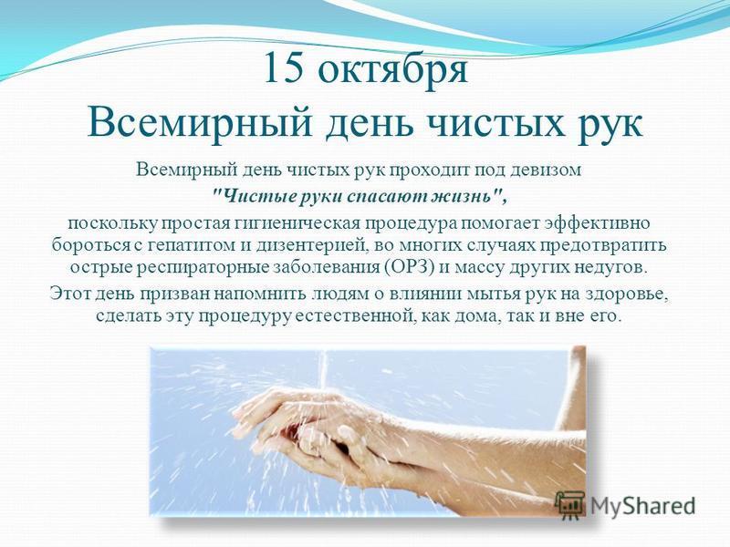 15 октября Всемирный день чистых рук Всемирный день чистых рук проходит под девизом