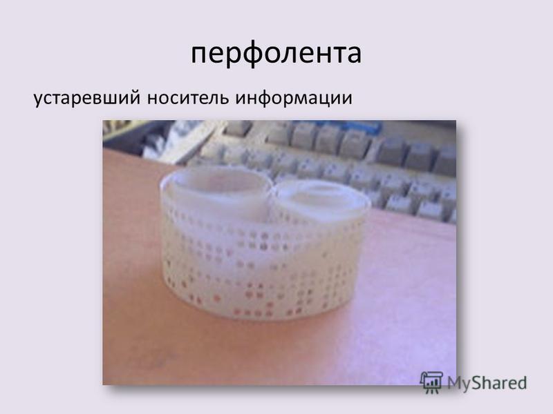 перфокарта В первых компьютерах информацию хранили и обрабатывали при помощи перфокарт Есть дырка -1, Нет дырки - 0 00000000000110110 00011111110111001 10100000011110110 00111111110011111 11000000001110000