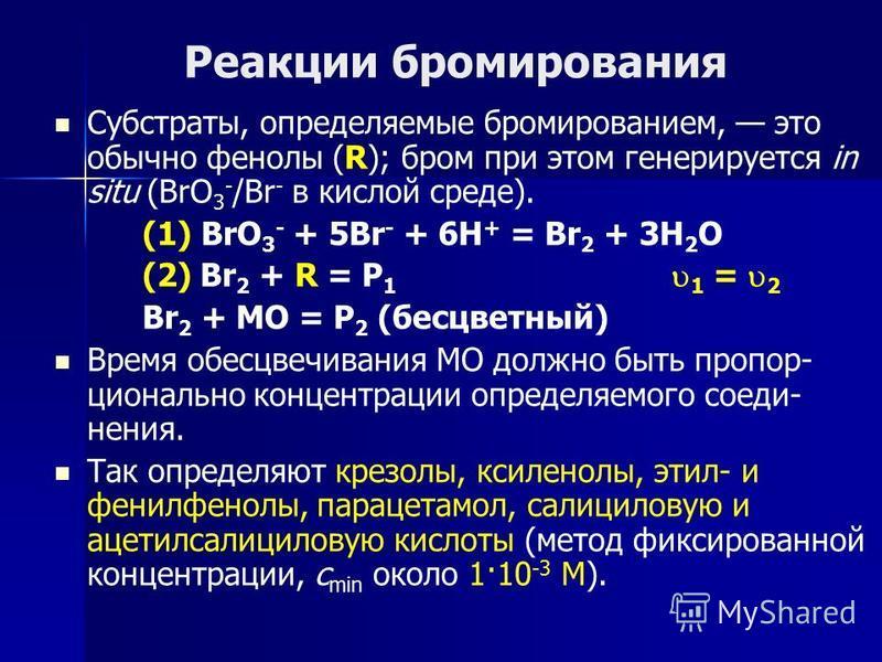 Реакции бромирования Субстраты, определяемые бромированием, это обычно фенолы (R); бром при этом генерируется in situ (ВrО 3 - /Вr - в кислой среде). (1) BrO 3 - + 5Br - + 6H + = Br 2 + 3H 2 O (2) Br 2 + R = P 1 1 = 2 Br 2 + МО = P 2 (бесцветный) Вре