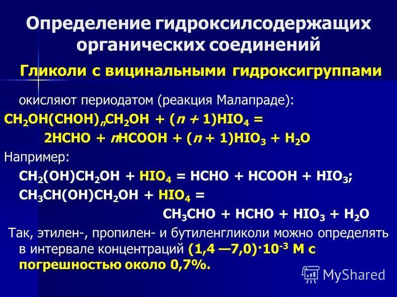 Определение гидроксилсодержащих органических соединений Гликоли с вицинальными гидроксигруппами окисляют периодатом (реакция Малапраде): СН 2 ОН(СНОН) n СН 2 ОН + (n + 1)НIO 4 = 2НСНО + nНСООН + (n + 1)НIO 3 + Н 2 О Например: СН 2 (ОН)СН 2 ОH + НIO 4