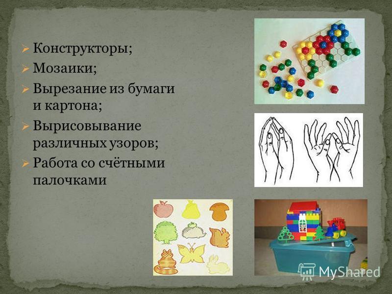 Конструкторы; Мозаики; Вырезание из бумаги и картона; Вырисовывание различных узоров; Работа со счётными палочками