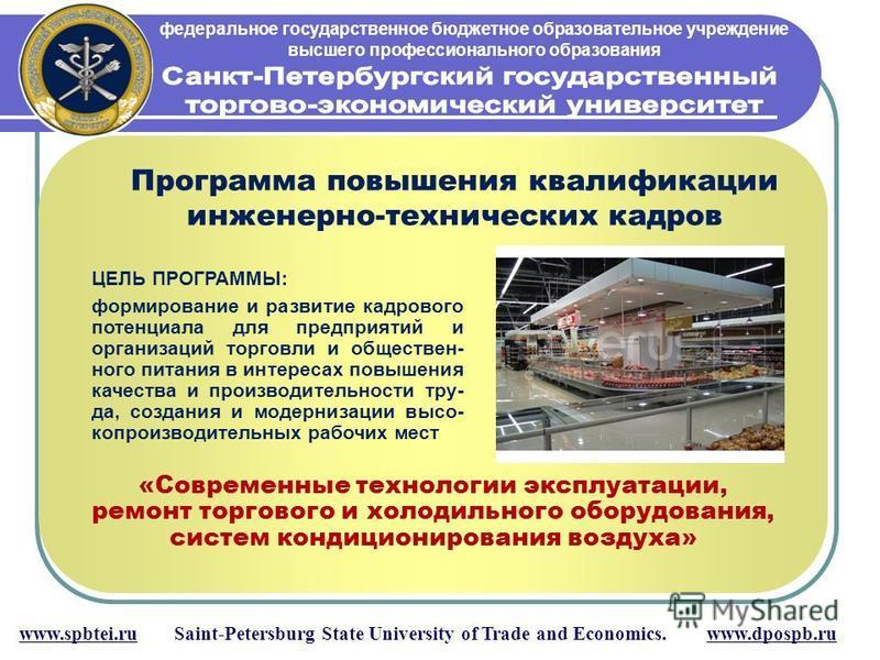 федеральное государственное бюджетное образовательное учреждение высшего профессионального образования www.spbtei.ru Saint-Petersburg State University of Trade and Economics. www.dpospb.ru Программа повышения квалификации инженерно-технических кадров