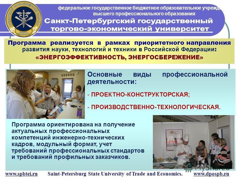 федеральное государственное бюджетное образовательное учреждение высшего профессионального образования www.spbtei.ru Saint-Petersburg State University of Trade and Economics. www.dpospb.ru Программа реализуется в рамках приоритетного направления разв