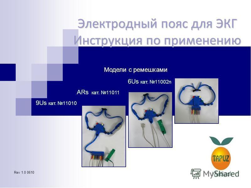 Модель Про Инструкция По Применению img-1
