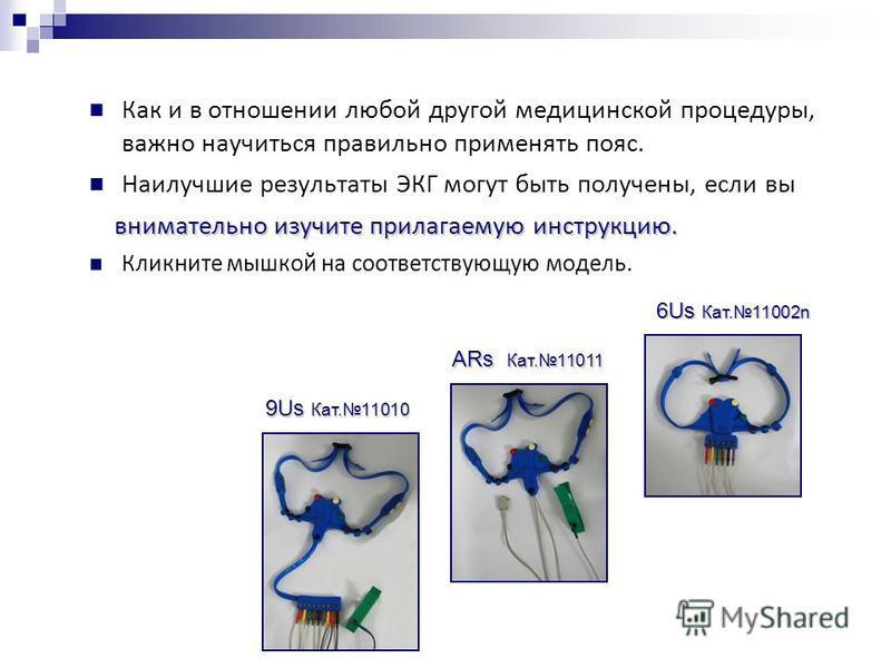 Как и в отношении любой другой медицинской процедуры, важно научиться правильно применять пояс. Наилучшие результаты ЭКГ могут быть получены, если вы внимательно изучите прилагаемую инструкцию. внимательно изучите прилагаемую инструкцию. Кликните мыш