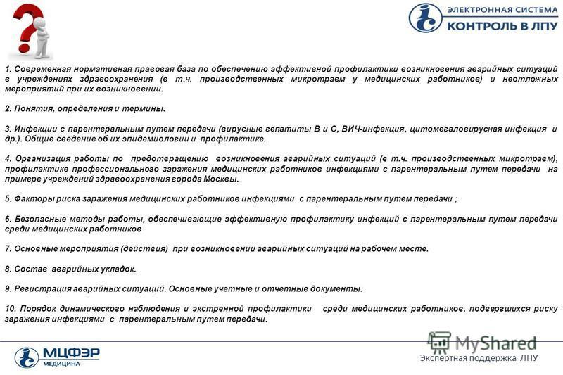 Экспертная поддержка ЛПУ 1. Современная нормативная правовая база по обеспечению эффективной профилактики возникновения аварийных ситуаций в учреждениях здравоохранения (в т.ч. производственных микротравм у медицинских работников) и неотложных меропр