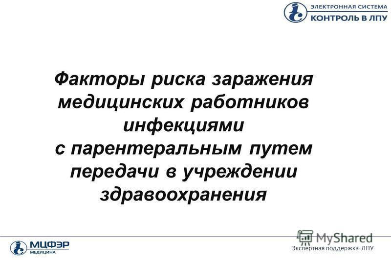 Экспертная поддержка ЛПУ Факторы риска заражения медицинских работников инфекциями с парентеральным путем передачи в учреждении здравоохранения