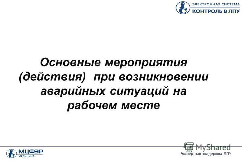 Экспертная поддержка ЛПУ Основные мероприятия (действия) при возникновении аварийных ситуаций на рабочем месте