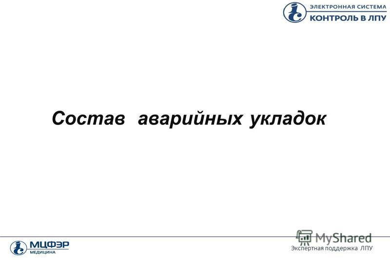 Экспертная поддержка ЛПУ Состав аварийных укладок