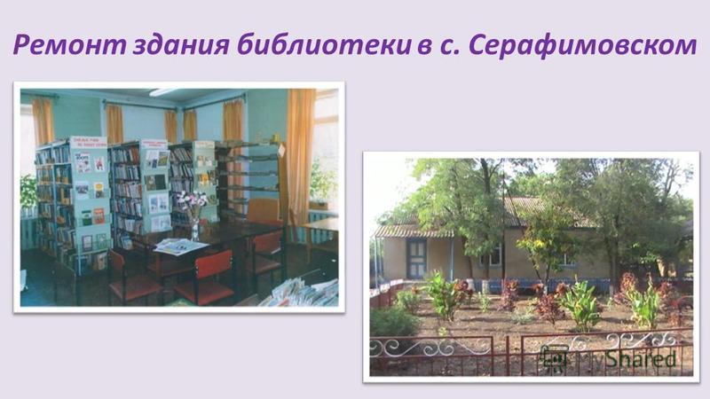 Ремонт здания библиотеки в с. Серафимовском