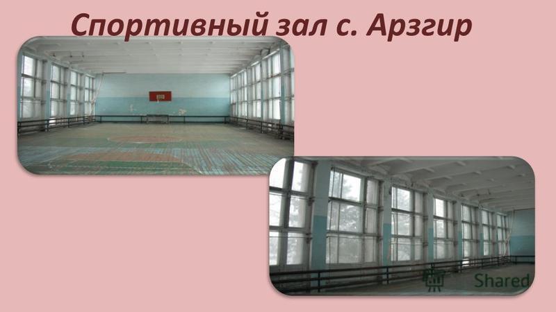 Спортивный зал с. Арзгир