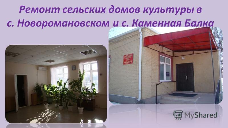 Ремонт сельских домов культуры в с. Новоромановском и с. Каменная Балка