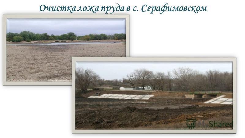 Очистка ложа пруда в с. Серафимовском