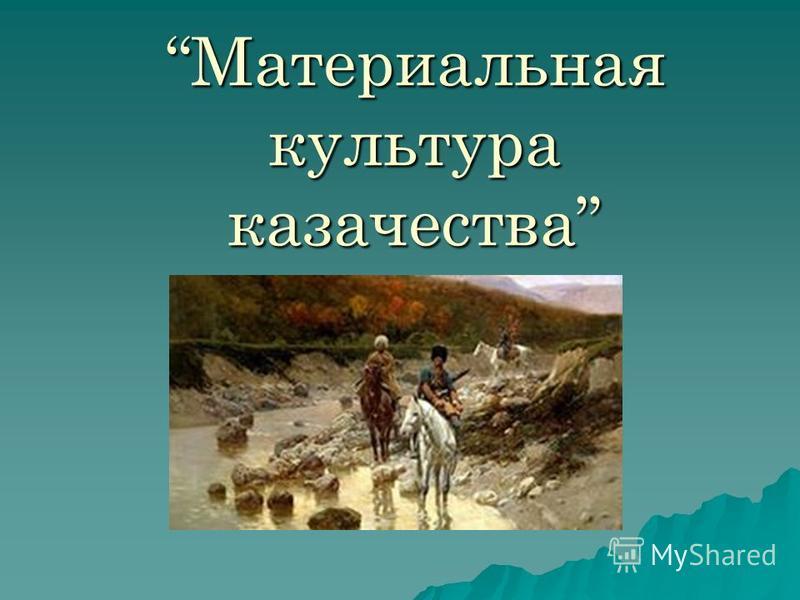 Материальная культура казачества Материальная культура казачества