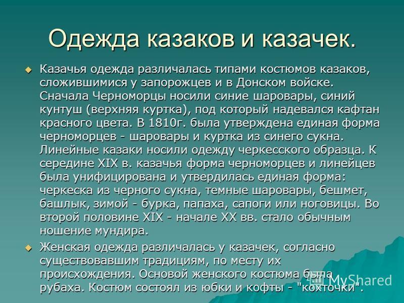 Одежда казаков и казачек. Казачья одежда различалась типами костюмов казаков, сложившимися у запорожцев и в Донском войске. Сначала Черноморцы носили синие шаровары, синий кунтуш (верхняя куртка), под который надевался кафтан красного цвета. В 1810 г