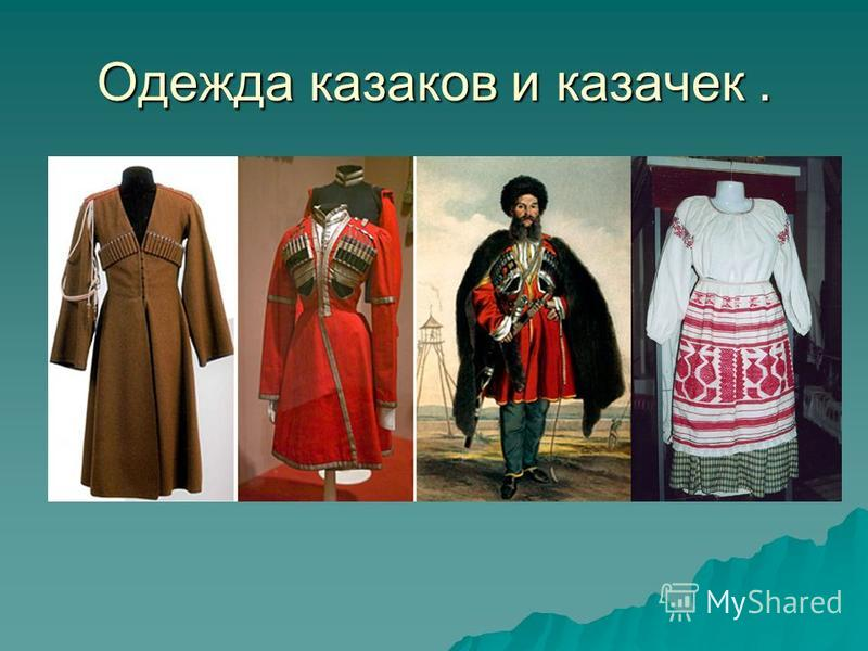 Одежда казаков и казачек.