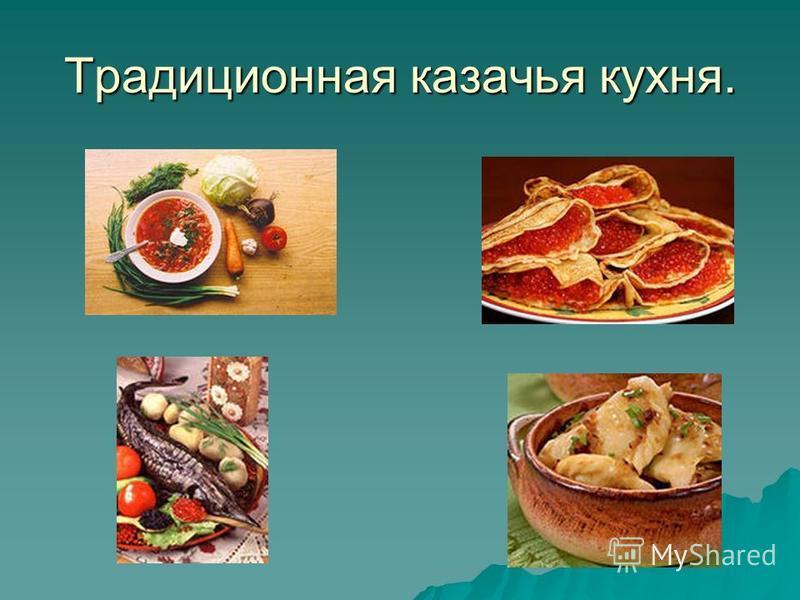 Традиционная казачья кухня.