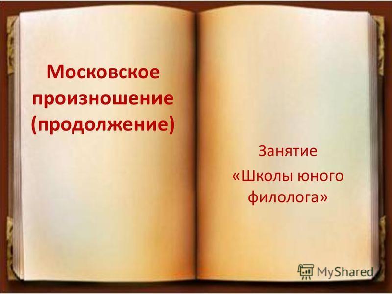 Московское произношение (продолжение) Занятие «Школы юного филолога»