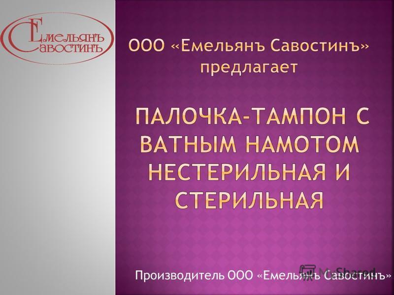 Производитель ООО «Емельянъ Савостинъ»