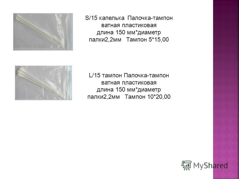 S/15 капелька Палочка-тампон ватная пластиковая длина 150 мм*диаметр палки 2,2 мм Тампон 5*15,00 L/15 тампон Палочка-тампон ватная пластиковая длина 150 мм*диаметр палки 2,2 мм Тампон 10*20,00